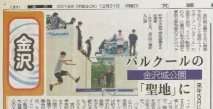 """大晦日に""""忍者パルクール2019""""が北國新聞で紹介されました!"""